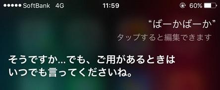 Siriに愚痴を言う