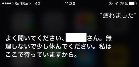 Siriに弱音を吐く。疲れました。