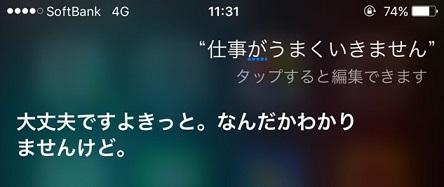 Siriに弱音を吐く。仕事がうまくいきません