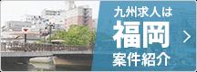 福岡のフリーランス案件、エンジニアの仕事