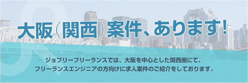 大阪(関西)案件、あります! ジョブリーフリーランスでは、大阪を中心とした関西圏にて、フリーランスエンジニアの方向けに求人案件のご紹介をしております。