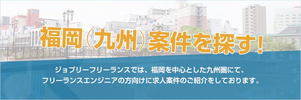 福岡(九州)案件を探す! ジョブリーフリーランスでは、福岡を中心とした九州圏にて、フリーランスエンジニアの方向けに求人案件のご紹介をしております。