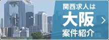 大阪のフリーランス案件、エンジニアの仕事